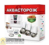 Комплект системы защиты от протечек АКВАСТОРОЖ Эксперт 1*25 PRO (проводной)