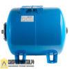 STOUT Расширительный бак, гидроаккумулятор 50 л. горизонтальный (цвет синий)