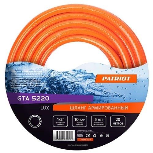 """Аксессуар для насосов: PATRIOT Шланг 1/2"""" х 20м PATRIOT Lux GTA 5220"""