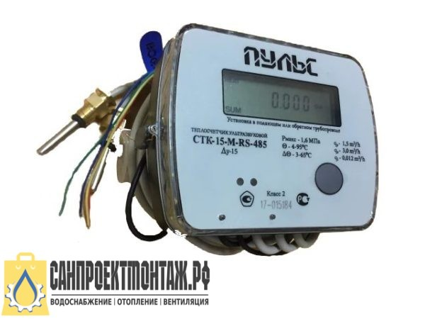 Счетчик тепла Пульс СТК-15-М-RS-485