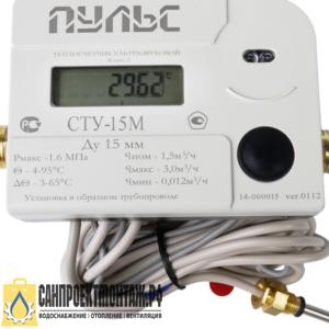 Счетчик тепла Пульс СТУ-20-М-RS-485