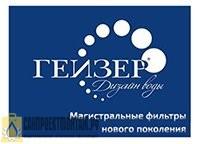 Магистральный фильтр для очистки воды: Гейзер 1П 1/2