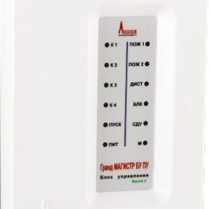Гранд Магистр БУ ПУ версия 3        :Блок управления на одну зону пожаротушения