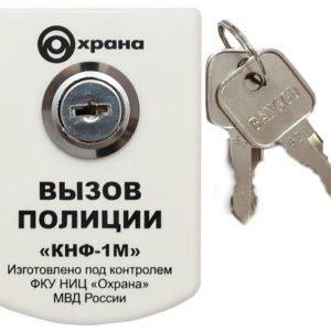 """ИО 101-2 """"КНФ-1М""""        :Извещатель охранный ручной точечный электроконтактный"""