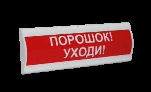 """Сфера ПРЕМИУМ (ЗУ, 12В, скрытая надпись) """"Порошок уходи""""        :Светозвуковое табло с скрытой надписью"""