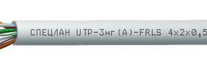 СПЕЦЛАН UTP-3нг(А)-FRLS 4x2x0,52        :Кабель симметричный (витая пара), огнестойкий, c пониженным дымо- и газовыделением