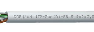 СПЕЦЛАН UTP-5нг(D)-FRLS 2x2x0,52        :Кабель симметричный (витая пара), огнестойкий, c пониженным дымо- и газовыделением