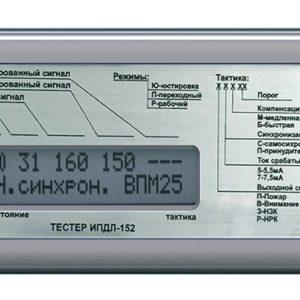 Тестер ИПДЛ-152        :Сервисное переносное устройство с автономным питанием