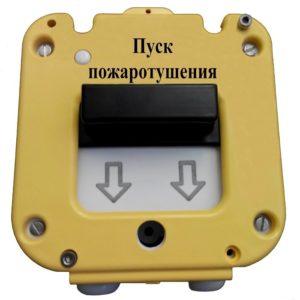 """УДП 535-50 """"Север"""" """"Пуск Пожаротушения"""", пластиковый ввод 11-17 мм        :Устройство дистанционного пуска"""