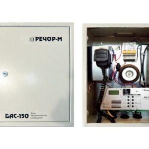 БАС-150        :Центральный блок системы РЕЧОР-М, 150 Вт