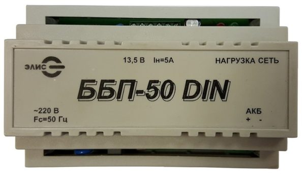 ББП-50 DIN (12В)        :Источник вторичного электропитания резервированный