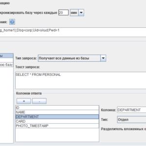 """Доп. модуль """"Синхронизация данных"""" ПО """"SIGUR""""        :Дополнительный модуль ПО"""