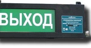 """Экран-СУ 12-24 """"НАДПИСЬ""""        :Оповещатель охранно-пожарный световой взрывозащищенный (табло)"""