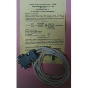 Кабель к С2000 для ЭВМ        :Кабель для подключения пульта С2000 к компьютеру