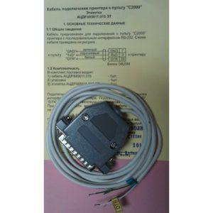 Кабель к С2000 для принтера        :Кабель для подключения пульта С2000 к принтеру