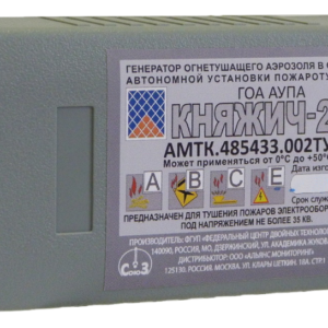 КНЯЖИЧ-200        :Автономная установка аэрозольного пожаротушения