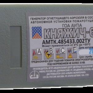 КНЯЖИЧ-60        :Автономная установка аэрозольного пожаротушения