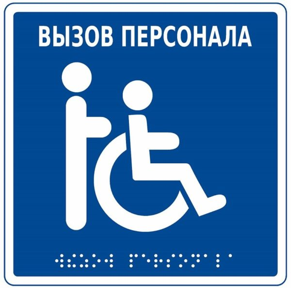 MP-010B1        :Табличка с пиктограммой