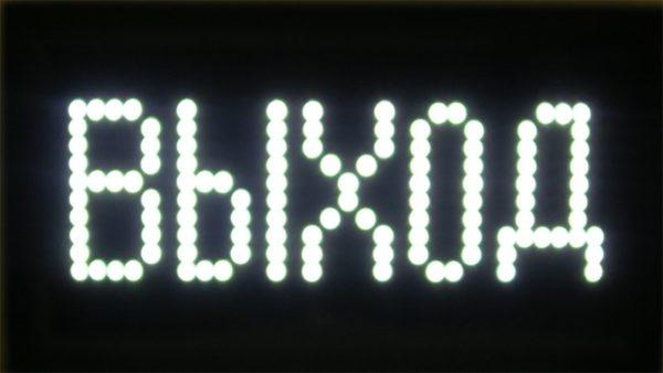 MP-711WG        :Программируемое световое табло