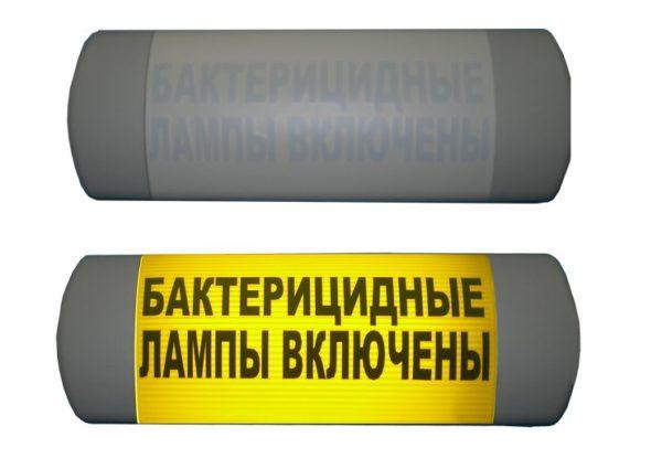 "Омега 1х11 ""Бактерицидные лампы включены""        :Световое табло"