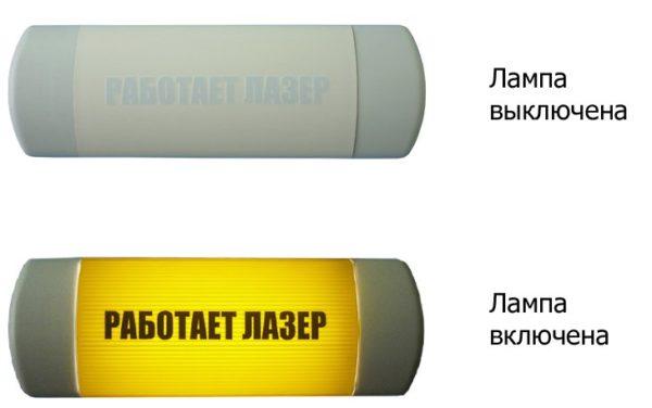 "Омега 1х11 ""Работает лазер""        :Световое табло"