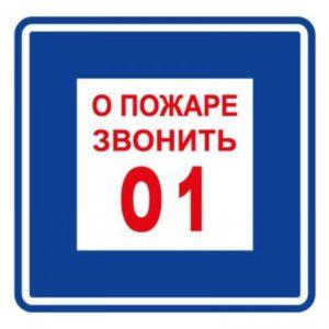 Плёнка (В 01) о пожаре звонить 101        :Пленка