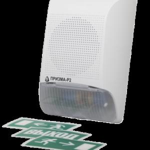 Призма-Р2        :Оповещатель охранно-пожарный комбинированный свето-звуковой радиоканальный с функцией речевого оповещения