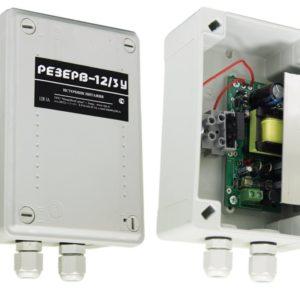 Резерв 12/3У PRO        :Источник вторичного электропитания импульсный