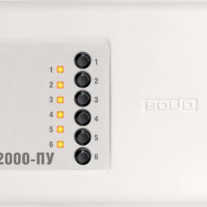 С2000-ПУ        :Пульт управления
