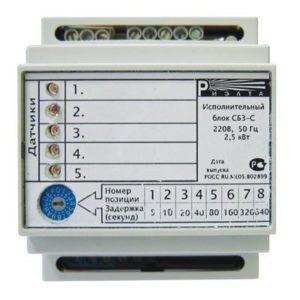 СБ3-С-Р        :Силовой модуль-контроллер