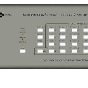 Соловей-МП-01        :Микрофонный пульт на 1 зону