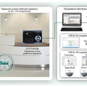 Типовое решение: СКУД-014        :Биометрическая система учета рабочего времени на базе универсального контроллера Smartec - терминала ST-FT161EM