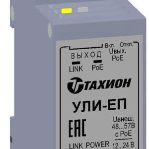 УЛИ-ЕП        :Удлинитель Ethernet с PoE