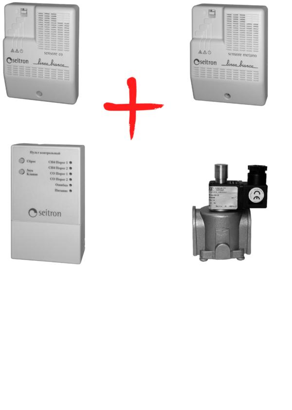 Бытовой комплект контроля загазованности Linea Bianca RGDM01+RGDC01+пульт управления+клапан DN25