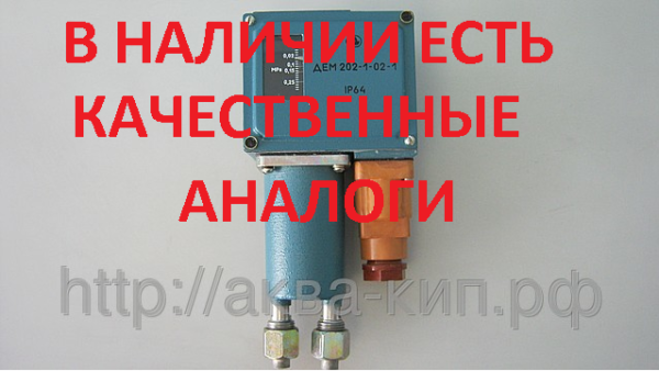 Датчик-реле разности давлений ДЕМ-202-1-01-1