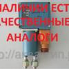 Датчик-реле разности давлений ДЕМ-202-1-01-2