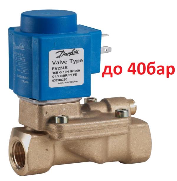 Клапан электромагнитный Н.О. и Н.З. не прямого действия EV224B Ду15...25мм, Danfoss G1, Н.О.