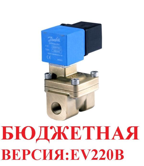 Клапан нормально-закрытый не прямого действия EV220W Ду10...50мм, Danfoss G1 1/4, 220В