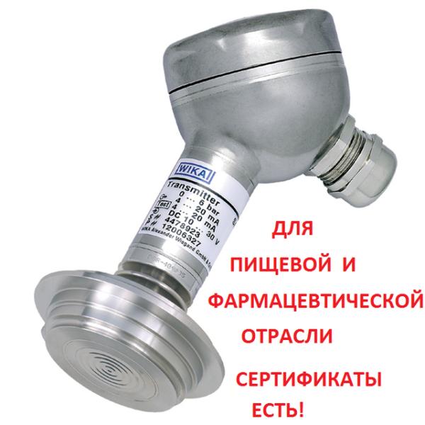 Пpeoбpaзовaтель дaвления для пищeвoй пpoмышленнoсти WIКА. Модель SА-11