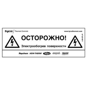 "Этикетка ""Электрообогрев"" LAB-ETL-R"