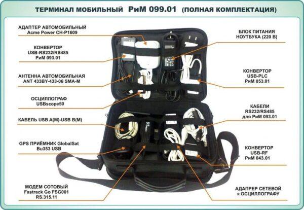 Мобильный терминал технологический РиМ 099.01-03