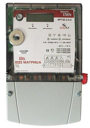 Счетчик электроэнергии Матрица NP 73E.2-2-2 (GSM/GPRS)