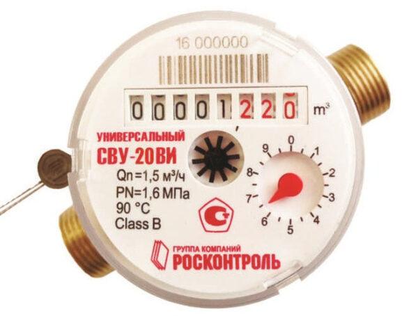 Счетчик воды Росконтроль Ду-20 (СВУ-20ВИ)