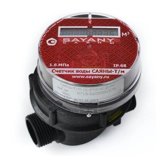 Счетчик воды САЯНЫ Профит-15 (Qmax 3 м3/ч)